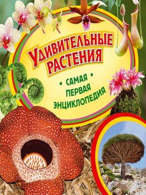 cover image of Удивительные растения
