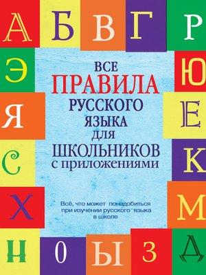 cover image of Все правила русского языка для школьников с приложениями