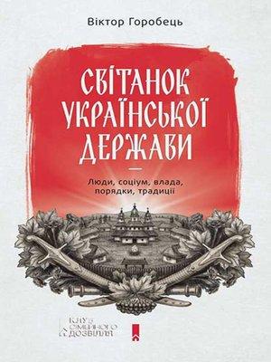 cover image of Світанок української держави. Люди, соціум, влада, порядки, традиції