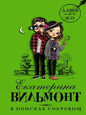 cover image of В поисках сокровищ