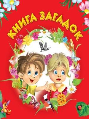 cover image of Книга загадок