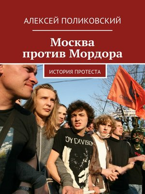 cover image of Москва против Мордора