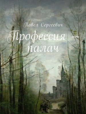 cover image of Профессия – палач