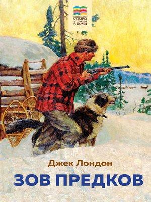 cover image of Зов предков