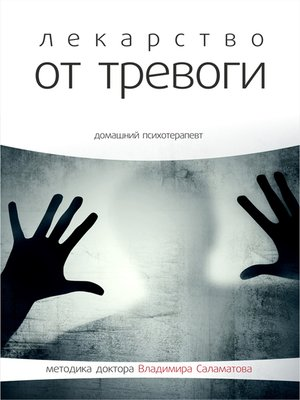 cover image of Лекарство от тревоги