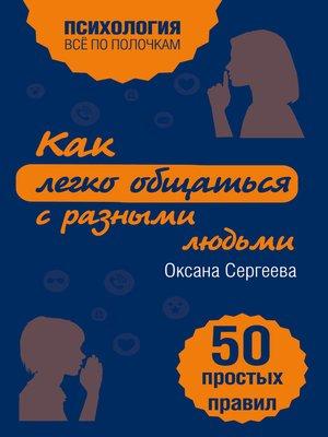 cover image of Как легко общаться с разными людьми. 50 простых правил