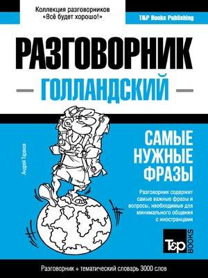 cover image of Голландский разговорник и тематический словарь 3000 слов