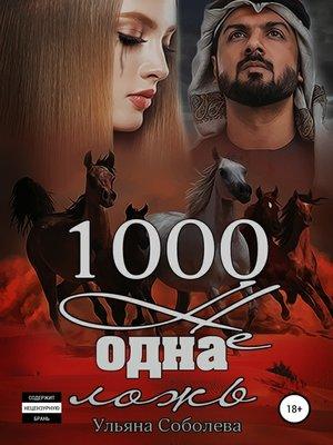 cover image of 1000 не одна ложь. Заключительная часть