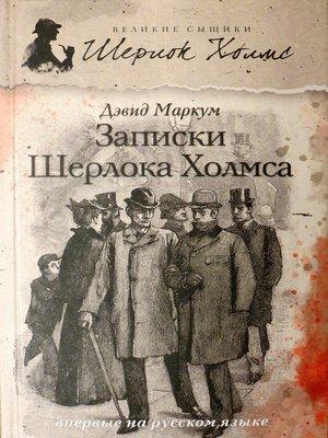 cover image of Записки Шерлока Холмса (сборник)
