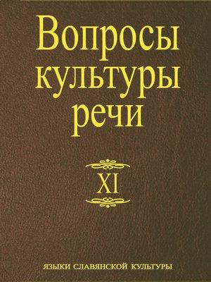 cover image of Вопросы культуры речи. Выпуск XI