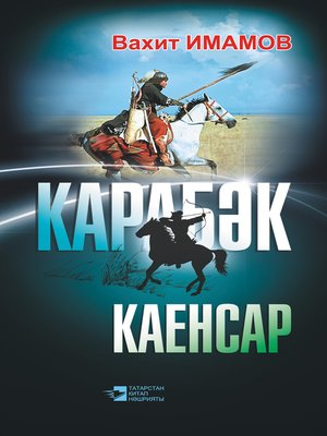 cover image of Карабәк. Каенсар (җыентык)