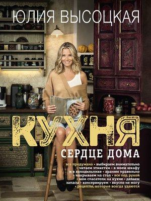 cover image of Кухня. Сердце дома