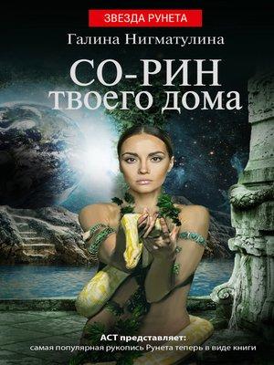 cover image of Со-рин твоего дома