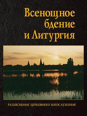 cover image of Всенощное бдение и Литургия. Разъяснение церковного богослужения