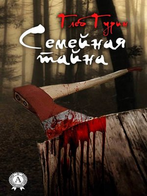 cover image of Семейная тайна