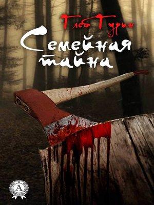 cover image of Семейная тайна