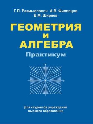 cover image of Геометрия и алгебра. Практикум