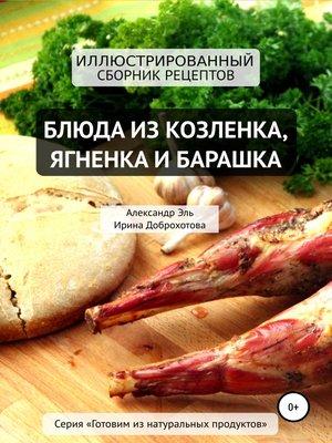cover image of Блюда из козлёнка, ягнёнка и барашка