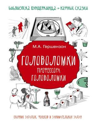 cover image of Головоломки профессора Головоломки. Сборник загадок, фокусов и занимательных задач