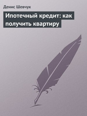 cover image of Ипотечный кредит