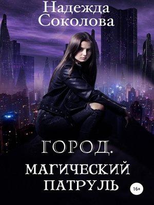 cover image of Город. Магический патруль