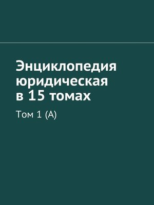 cover image of Энциклопедия юридическая в 15 томах. Том1 (А)