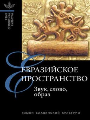 cover image of Евразийское пространство