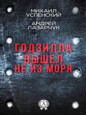 cover image of Годзилла вышел не из моря