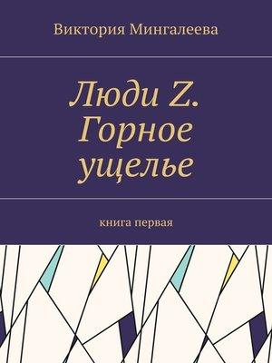cover image of Люди Z. Горное ущелье. Книга первая