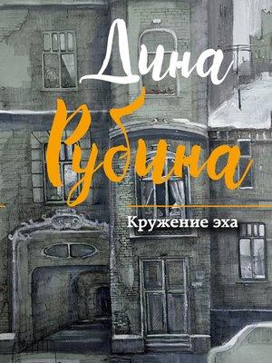 cover image of Кружение эха (сборник)