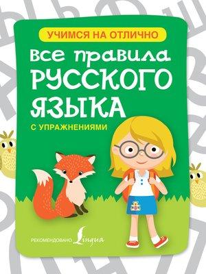 cover image of Все правила русского языка с упражнениями