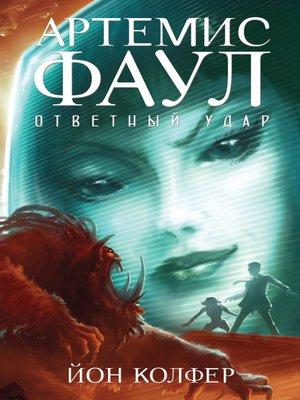 cover image of Ответный удар