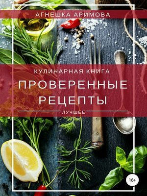 cover image of Проверенные рецепты
