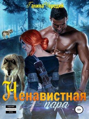 cover image of Ненавистная пара
