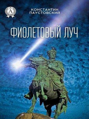 cover image of Фиолетовый луч