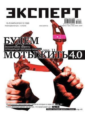 cover image of Эксперт 12-2018