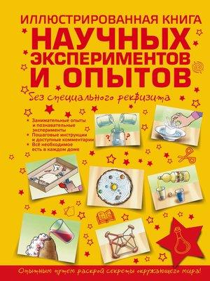cover image of Иллюстрированная книга научных экспериментов и опытов без специального реквизита
