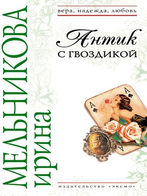cover image of Антик с гвоздикой
