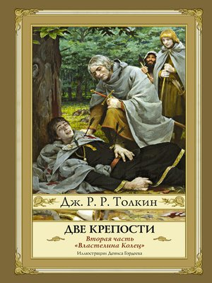 cover image of Две крепости