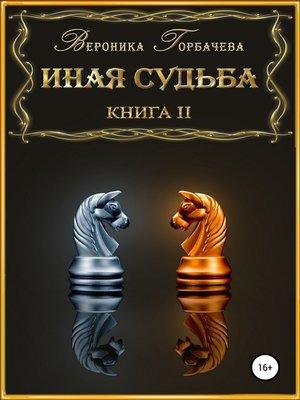 cover image of Иная судьба. Книга 2