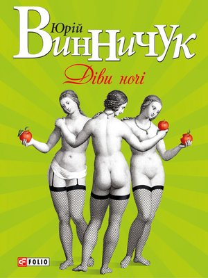 cover image of Діви ночі