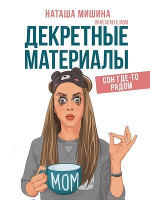 cover image of Декретные материалы
