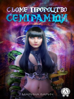 cover image of Cьоме пророцтво Семіраміди