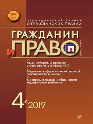 cover image of Гражданин и право №04/2019