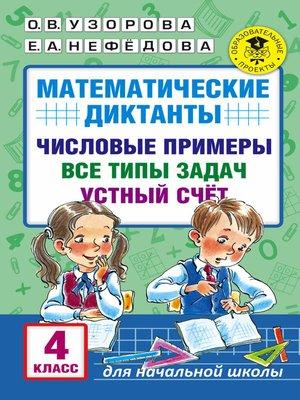 cover image of Математические диктанты. Числовые примеры. Все типы задач. Устный счет. 4класс