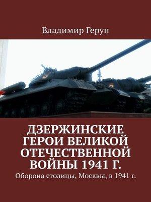 cover image of Дзержинские герои Великой Отечественной войны 1941г. Оборона столицы, Москвы, в1941 г.