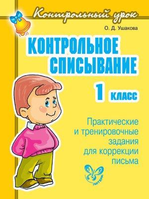 cover image of Контрольное списывание. 1класс