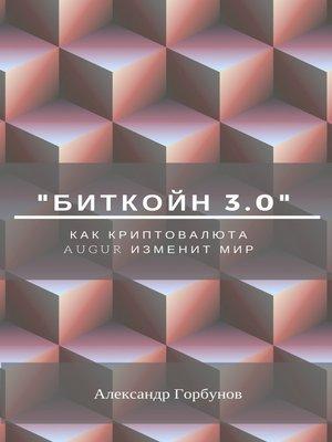 cover image of «Биткойн 3.0». Как криптовалюта Augur изменит мир