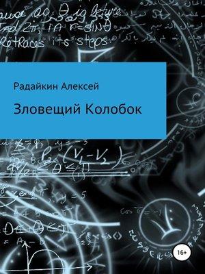 cover image of Зловещий Колобок