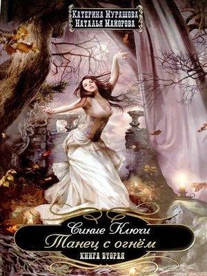 cover image of Танец с огнем